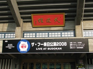 THE WHO Live In Japan